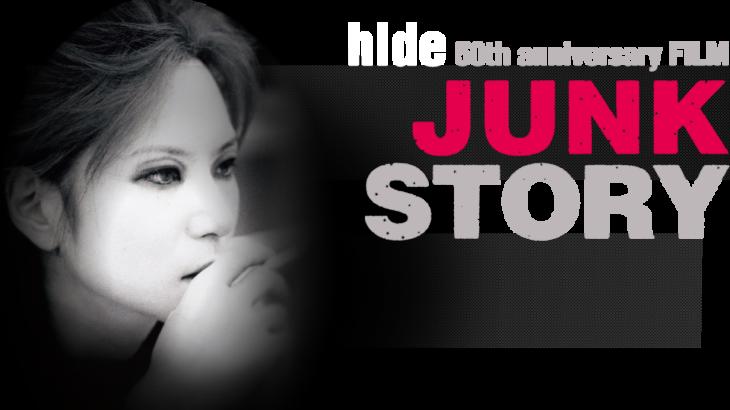 hideドキュメンタリー映画「JUNK STORY」の無料動画が配信されているサービス
